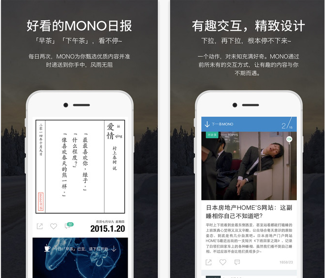 mono-APP_mobile_app_China_reading_tumblr_01
