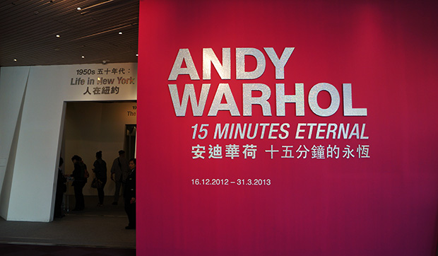Andy-Warhol-15-minutes-fame-exhibition-hong-kong-2013-11